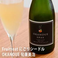 Fruitreat にごりシードル「OKANOUE 旬果美泡」(オカノウエ しゅんかびほう)