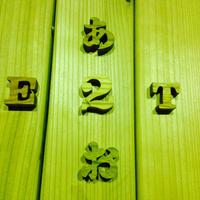 【シルエット】木文字