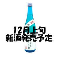 深山桜 本醸造 しぼりたて 720mL