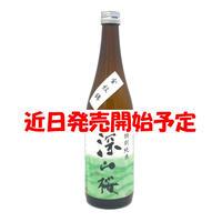【近日発売開始予定】深山桜 特別純米 金紋錦 720ml