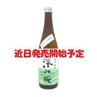 【近日発売開始予定】深山桜 特別純米 ひとごこち 720ml