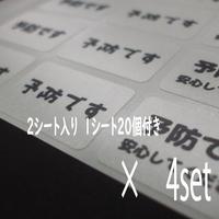 (予防)思いやりマスクシール(2シート入り)×4set
