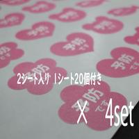 (予防)思いやりマスクシール(2シート入り)× 4set