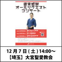 [チケット] 12/7【埼玉】大宮聖愛教会