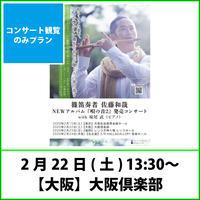 [チケット]2/22【大阪】大阪倶楽部