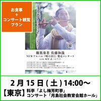 [チケット]2/15【東京】月島社会教育会館ホール <お食事+コンサート プラン>
