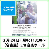 [チケット]2/24【名古屋】5/R 音楽ホール