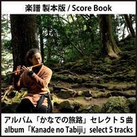 【楽譜・製本版】アルバム「かなでの旅路」収録曲:5曲