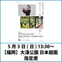 [チケット]5/3【福岡】大濠公園 日本庭園 茶会館