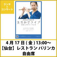 [チケット]4/17【宮城】仙台 レストラン パリンカ