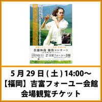 5/29【福岡】築上 吉富フォーユー会館