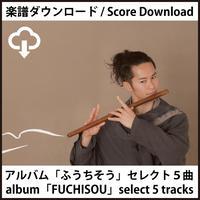 【楽譜・Download版】アルバム「ふうちそう」収録曲:5曲