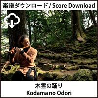[楽譜・Download版]木霊の踊り