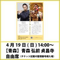 [チケット]4/19【青森】弘前 貞昌寺