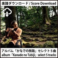 【楽譜・Download版】アルバム「かなでの旅路」収録曲:5曲
