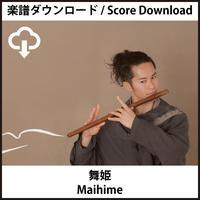 [楽譜・Download版]舞姫