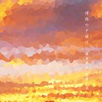 【CD】シングル「帰路の夕焼け」佐藤和哉