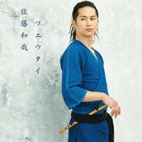 【CD】アルバム「フエウタイ」佐藤和哉