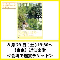 [チケット]8/29【東京】近江楽堂