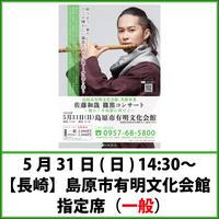 [チケット<一般>]5/31【長崎】島原市有明文化会館