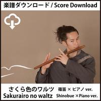 [楽譜・Download版]さくら色のワルツ 篠笛×ピアノver.