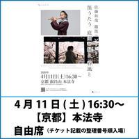 [チケット]4/11【京都】本法寺