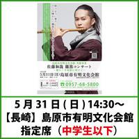 [チケット<中学以下>]5/31【長崎】島原市有明文化会館