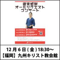 [チケット] 12/6【福岡】九州キリスト教会館