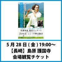 5/28【長崎】島原 護国寺