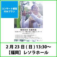[チケット]2/23【福岡】レソラホール