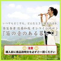 【月定額制】佐藤和哉オンラインサロン利用料