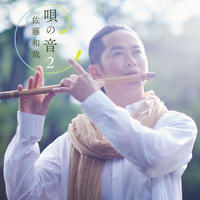 【CD】アルバム「唄の音2」佐藤和哉