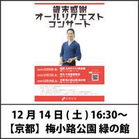 [チケット] 12/14【京都】梅小路公園 緑の館