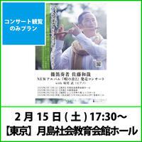 [チケット]2/15【東京】月島社会教育会館ホール <コンサート観覧のみプラン>