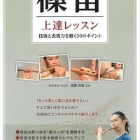 【書籍】佐藤和哉 監修「篠笛 上達レッスン 技術と表現力を磨く50のポイント」
