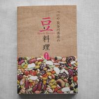 べにや長谷川商店の豆料理海外編