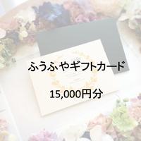 ふうふやギフトカード15,000円分