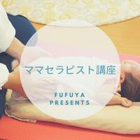 ママセラピスト講座オンライン販売(動画+資料+音声)