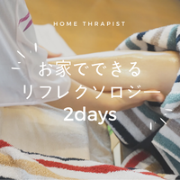 おうちで出来る足裏リフレクソロジー 2019/9/5,9/19【2days】