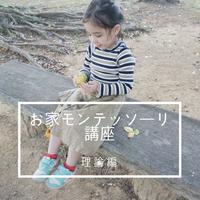 モンテッソーリ講座【2日間集中コース】2020.1月-2月