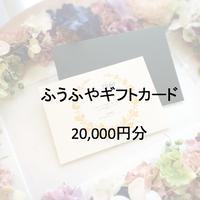 ふうふやギフトカード20,000円分