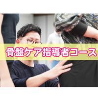 2020/6月start!!プロ向けの骨盤ケア指導者コース