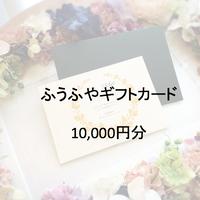 ふうふやギフトカード10,000円分