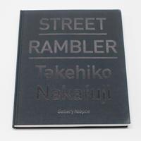 中藤毅彦『STREET RAMBLER』(サイン入り)