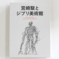 スタジオジブリ『宮崎駿とジブリ美術館』
