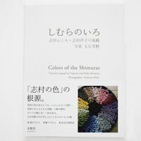 しむらのいろー志村ふくみ・志村洋子の染織 (写真 大石芳野)