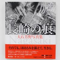 大石芳野『長崎の痕』