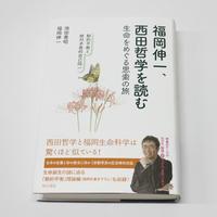 福岡伸一『福岡伸一、西田哲学を読む』(サイン入り)