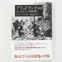 ティモシー スナイダー『ブラッドランド 上: ヒトラーとスターリン 大虐殺の真実』