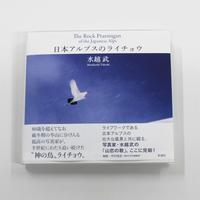 水越武『日本アルプスのライチョウ』(サイン入り)